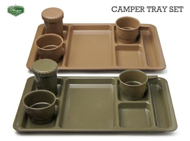 【トレイ+コップ3点】 Camper Tray Set キャンパートレイ セット HAYES TOOLING AND PLASTICS ヘイズ ツーリング アンド プラスチックUSA アメリカ製 ワンプレート キャンプ アウトドア お皿 DETAIL