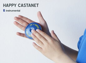 HAPPY CASTANET / ハッピー カスタネット instrumental インストゥルメンタル楽器 打楽器 子供