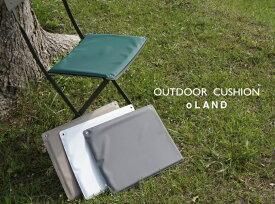 OUTDOOR CUSHION / アウトドア クッション oLAND オーランド シートクッション 座布団 アウトドア チェアパッド 野外使用可能 ビニール製