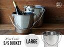 【Large】S/S BUCKET / スチール バケツPUEBCO プエブコ ワインクーラー シャンパン ワイン クーラー