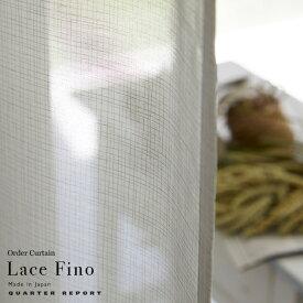 【日本製 オーダー レース カーテン】Lace Fino / レース フィーノ QUARTER REPORT / クォーターリポート 【AA】