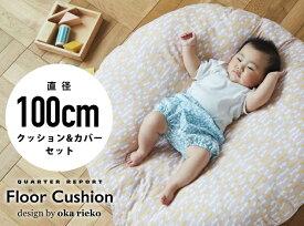 [ クッション & カバーセット ] Floor Cushion [ Oka rieko } / フロアクッション 岡理恵子 デザイン QUARTER REPORT / クォーターリポートごろ寝 直径100cm ダブルガーゼ生地 日本製