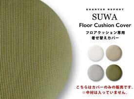 [ カバーのみ ] SUWA Floor Cushion / スワ フロアクッション QUARTER REPORT / クォーターリポートフロアクッション用カバー 直径100cm 蜂巣織り 日本製