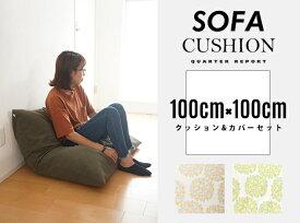 [100cm×100cm] Sofa Cushion (Float)/ ソファ クッション (フロート) QUARTER REPORT / クォーターリポート クッション & カバーセット 日本製