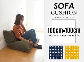 [100cm×100cm] Sofa Cushion (Jrisutea)/ ソファ クッション (Jリスティア) QUARTER REPORT / クォーターリポート クッション & カバーセット 日本製