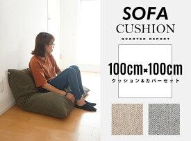 [100cm×100cm] Sofa Cushion (Spear)/ ソファ クッション (スピア) QUARTER REPORT / クォーターリポート クッション & カバーセット 日本製