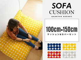 [100cm×150cm] Sofa Cushion (Charca)/ ソファ クッション (チャルカ) QUARTER REPORT / クォーターリポート クッション & カバーセット 日本製
