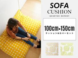 [100cm×150cm] Sofa Cushion (Float)/ ソファ クッション (フロート) QUARTER REPORT / クォーターリポート クッション & カバーセット 日本製