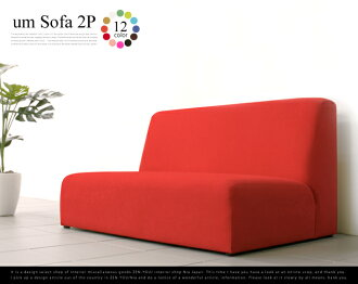 UM / Eun 2 p Sofa / two-seat sofa made in Japan modern sofa simple sofa arne