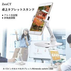 【送料無料】タブレット スタンド アルミ製 卓上 iPad置き 縦置き iPad用 スマホスタンド 360° ZenCT 角度調整 回転可能 スタンド式 ホワイト 4~13インチiPad /スマホ/任天堂switch 対応 ホワイト/ブラック