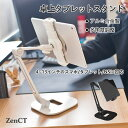 【送料無料】タブレットスタンド 携帯スタンド ZenCT 頑丈な金属製台座 角度調整可能 持ち運びやすい 4-13インチのス…