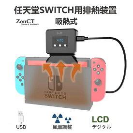 【送料無料】ZenCT 任天堂Switch用冷却ファン switch専用排熱装置 冷却器 Nintendo Switch専用 ハイパワー冷却ファン スイッチドック 静音 熱対策 CT064