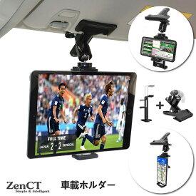 【送料無料】ZenCT 車載ホルダー クリップ式 スマホ/タブレットホルダー iPadスタンド 360度回転 サンバイザーにしっかり固定 後部座席 片手操作 車中泊 多機種対応 4.0-11インチ CT061