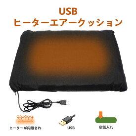 【送料無料】ヒータークッション USBヒーター シードヒーター ホットシード ホットクッション ホットマット 発熱マット 空気入れ 電熱 温座 ヒーター付き 電気マット ZenCT 一人用 即暖 快適 アウトドア適用 CT090