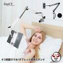 【送料無料】タブレットスタンド スマホスタンド タブレットアーム 携帯スタンド iPadスタンド アーム 横/縱き 寝な…
