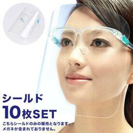 【シールドのみ10枚SET】メガネなしフェイス シールドのみ 大人用 銀行 眼科 メガネ型 クリア フェイスシールド フェイスガード 飛沫防止 水洗いマスク 国内発送 送料無料
