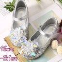 【あす楽対応】ガラス靴 フォーマル靴 シューズ kfs91 入学式 結婚式 卒業式 発表会 キッズ シューズ