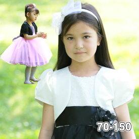 67bd6a64fa57f  ポスト投函送料無料 子供ボレロ 子ども 半袖 キッズボレロ フォマール 白 結婚式