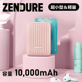 SuperMiniモバイルバッテリー Zendure 10,000mAh PowerDelivery対応 アメリカ ブランド 【大容量/超小型/軽量/iPhone/Android各種スマートフォン対応/iPad/18W高速充電/PD】