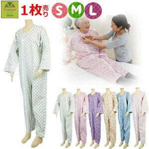 介護用つなぎ型パジャマ テイコブ エコノミー上下続き服 S・M・L【楽天最安値に挑戦 セール 介護つづき服 介護ねまき 高齢者 おむついじり 介護用衣料 介護パジャマ つなぎパジャマ 上下