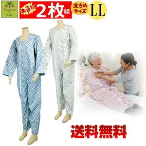 送料無料 介護用つなぎ型パジャマ テイコブ エコノミー 上下続き服 LL 選べる2枚セット【楽天最安値に挑戦 セール 介護つづき服 ねまき 高齢者 おむついじり 介護用衣料 介護パジャマ つな
