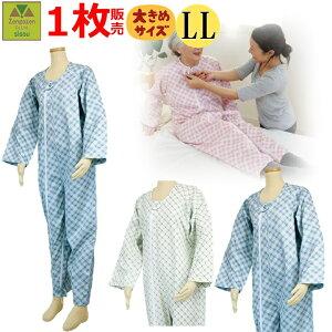 介護用つなぎ型パジャマ テイコブ エコノミー 上下続き服 LL【楽天最安値に挑戦 セール 介護つづき服 ねまき 高齢者 おむついじり 介護用衣料 介護パジャマ つなぎパジャマ 上下つなぎに