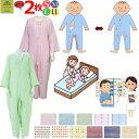 介護用つなぎ型パジャマ ソフトケアねまき 両開きファスナー えらべる2枚セット【介護衣 男女兼用 介護服 介護パジャ…
