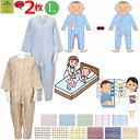 介護用つなぎ型パジャマ ソフトケアねまき両開きファスナーLサイズ選べる2枚セット【介護衣 紳士 婦人 男性用 女性用 …