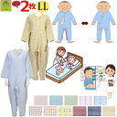 介護用つなぎ型パジャマ ソフトケアねまき両開きファスナーLLサイズ選べる2枚セット【男女兼用 介護服 介護パジャマ …