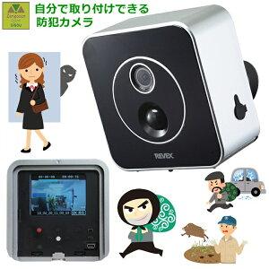 液晶画面付きSD録画式センサーカメラ(SD3000LCD)【家庭用防犯カメラ センサーで感知 パソコンで見れる 記録できる 工事不要 電池式 無線 感知式 動画 静止画 切替できる 自動録画 音声録音 パ