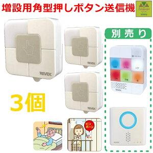 増設用 リーベックス XPシリーズ 角型押しボタン送信機(XP10B) 3個 【呼び出しチャイム チャイム ナースコール ワイヤレス チャイム ベル コールチャイム コードレスチャイム 呼び出しボタン