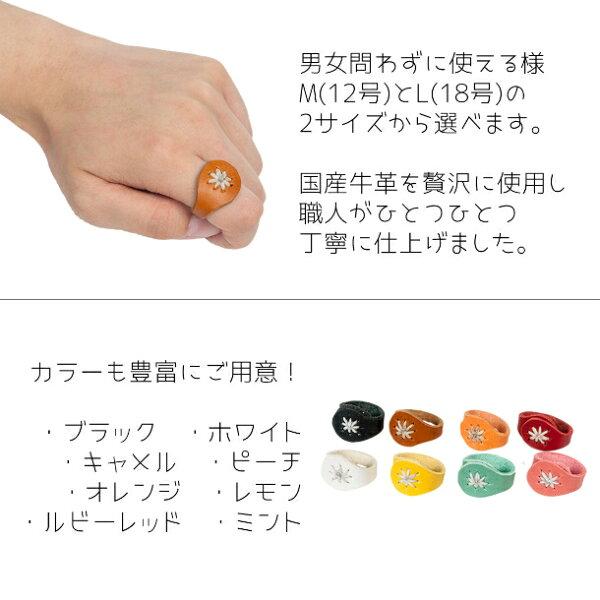 Zenisゼニスナチュラルレザー本革日本製リング指輪B-0116
