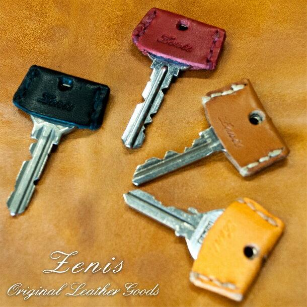 キーカバー 本革 キーホルダー用 キーケース用 レザー 鍵カバー かわいい 鍵の目印 キーカバー キーキャップ Zenis B-0122【送料無料】