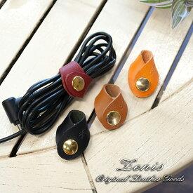 コードクリップ 本革 レザー 革 日本製 スカーフ留め 家電 機器 コードクリップ Mサイズ Zenis ゼニス B-0126【送料無料】