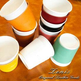 カップスリーブ 本革 レザー 本革 日本製 手縫い カップホルダー 紙コップカバー Zenis ゼニス B-0127【送料無料】