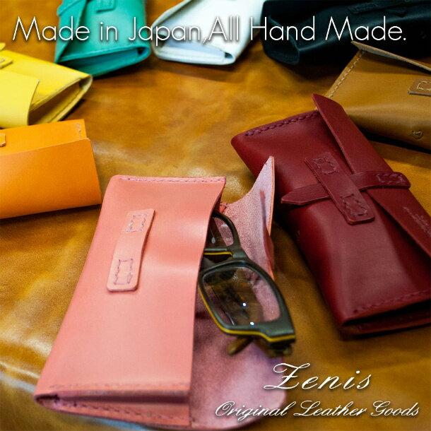 メガネケース 本革 レザー 本革 革 皮 日本製 サングラスケース 手縫い Zenis ゼニス B-0145【送料無料】【あす楽】