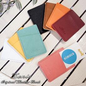 パスケース 本革 レザー 手縫い 革 かわいい 日本製 カードケース Zenis ゼニス B-0155【送料無料】