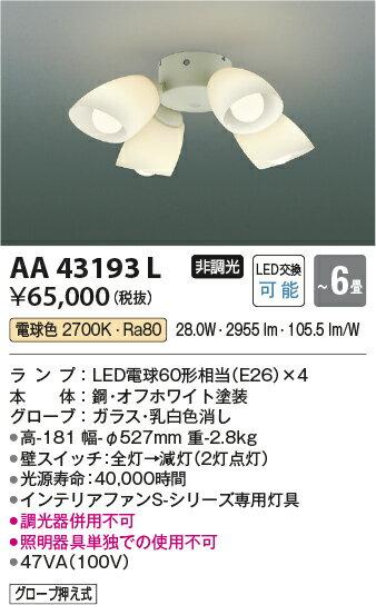 【インテリアファンS-シリーズモダンタイプ専用灯具】【電球色 on-offタイプ】【〜6畳】AA43193L