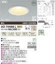 【LEDダウンライト】【電球色 調光タイプ(調光器別売)】【埋込穴Φ100】AD70988L