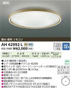 【LEDシーリング】【調光・調色タイプ(リモコン付)】【〜12畳】AH42992L