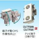 【壁面埋込型 直列ユニット】【CS-FSWN】【BL型 IN、OUT端子可動型(シールド型)】CS-77FSWN