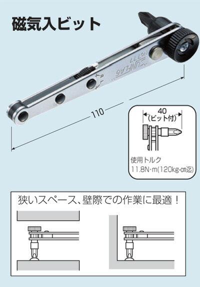 オフセットラチェットドライバー磁気入ビットSRA-RDR