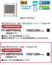 【パイプファン(人感センサー付)】【適用パイプ:Φ100mm】FY-08PFRY9VD