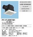 【天井埋込換気扇】【埋込寸法:177mm角】【適用パイプ:Φ100mm】FY-17JDK7-81