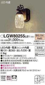 【LEDアウトドアライト】【電球色 on-offタイプ】LGW80255LE1