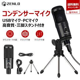 Zenlo コンデンサーマイク PCマイク 卓上マイク USBマイク 単一指向性 マイク三脚スタンド付き 音量調節可能 高音質 集音 Windows/Mac対応 録音 生放送 YOUTUBE ゲーム実況等対応