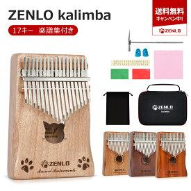 ZENLO カリンバ 初心者 親指ピアノ Kalimba C調 指ピアノ アフリカ楽器 マホガニー製 フィンガーピアノ ポータブル チューニング可 初心者向け ハンマー ・清掃クロス付き 演奏やすい EVA高性能収納 17キー