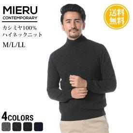 MIERU CONTEMPORARY status (ミエル コンテンポラリ ステータス) カシミヤ100% 無地 ハイネック 長袖 セーター メンズ カジュアル 男性 メンズファッション トップス シニア トップス シンプル