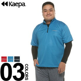 大きいサイズ メンズ Kaepa (ケイパ) ストレッチ 吸水速乾 半袖Tシャツ 長袖Tシャツ セット [3L-6L]