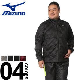 大きいサイズ メンズ MIZUNO (ミズノ) ムーブウォーマー 裏起毛 フルジップ ジャケット [3L-6L]